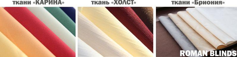 Специально разработаные ткани для римских штор